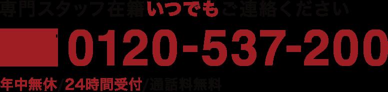 0120-537-200