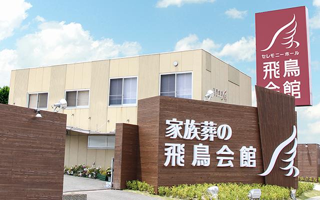 家族葬の飛鳥会館 幡生斎場