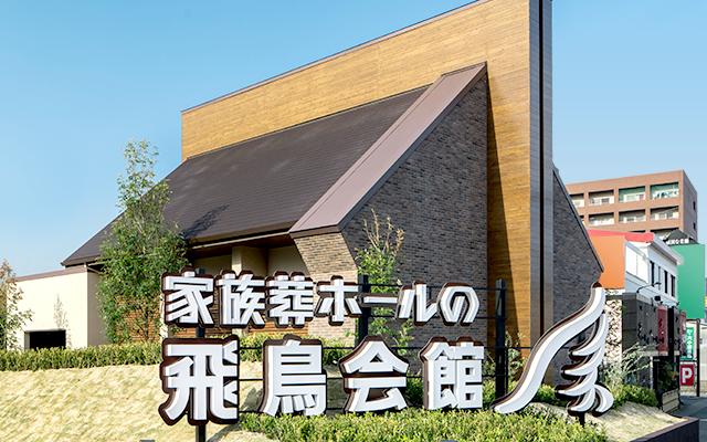 家族葬ハウスの飛鳥会館 小倉城野店