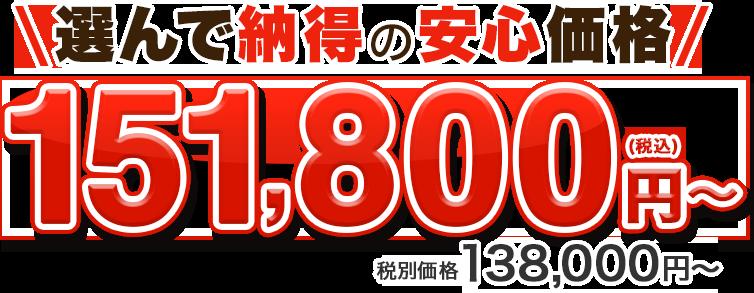 選んで納得の安心価格 13万8千円から