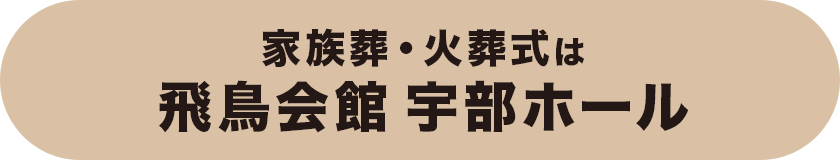 家族葬・火葬式は飛鳥会館 山口県宇部エリア