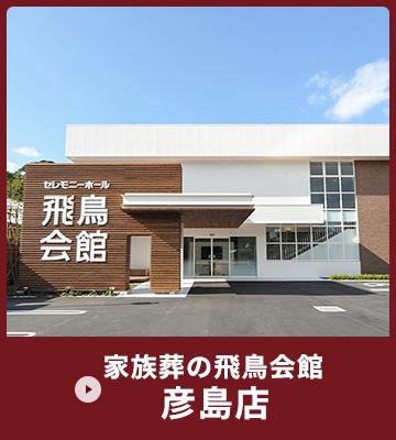下関エリア彦島斎場