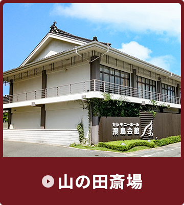 下関エリア山の田斎場