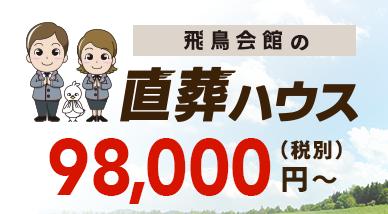 飛鳥会館の直葬ハウス98,000円〜