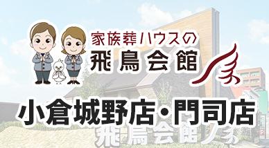 飛鳥会館の小倉城野ホール