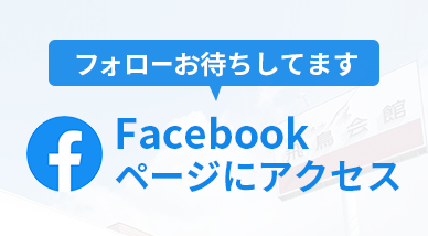 フォローお待ちしてます|Facebookページへアクセス