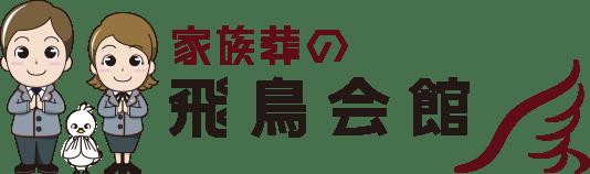 下関・小倉・門司の葬儀は家族葬の飛鳥会館
