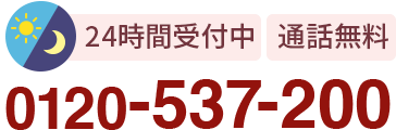 24時間受付中|通話無料|0120-537-200