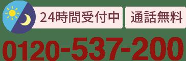 24時間受付中|通話無料|0120-537-200