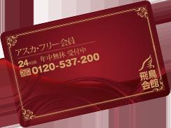 アスカフリー会員カード