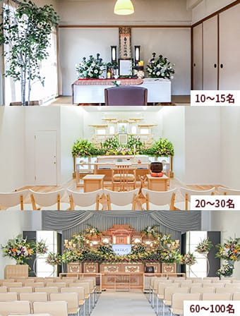10〜15名の斎場|20〜30名の斎場|60〜100名の斎場