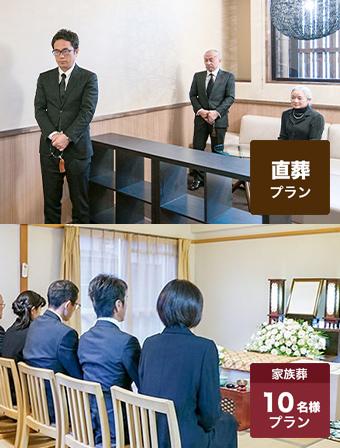 20万円家族葬セットプランのイメージ|40万円家族葬セットプランのイメージ