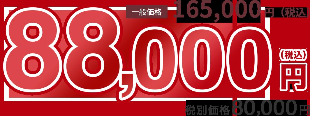一般価格170,000円(税別) 98,000円(税別)
