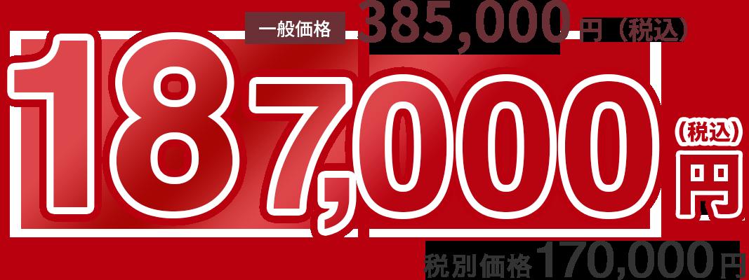 一般価格350,000円(税別) 187,000円(税別)