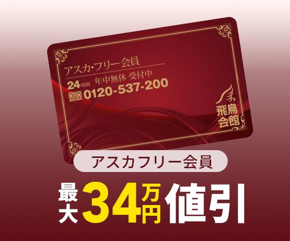 アスカフリー会員 最大30万円値引
