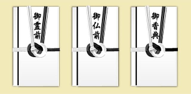 香典の表書き|仏式