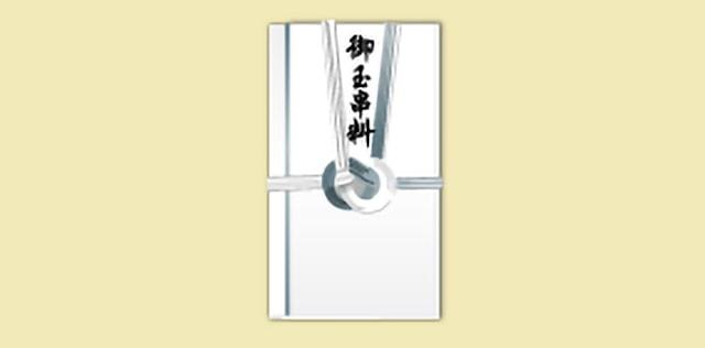 香典の表書き|神式