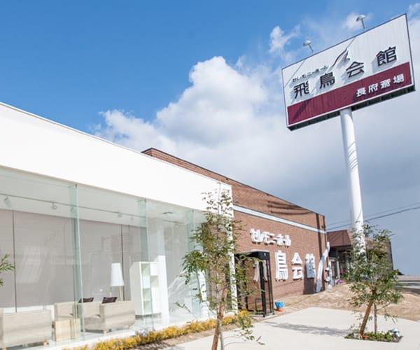 長府斎場の外観写真
