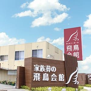 幡生斎場の外観写真