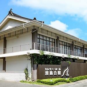 山の田斎場の外観写真