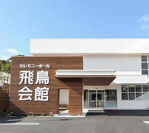 彦島斎場の外観写真