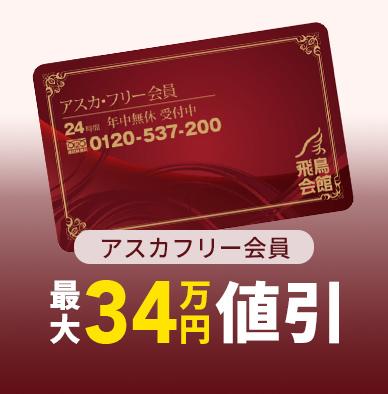 アスカフリー会員は最大30万円値引き