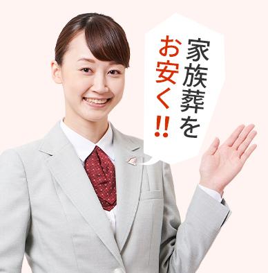 家族葬をお安く!|飛鳥会館イメージキャラクター タレント 島田洋七さん